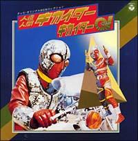 <ANIMEX 1200シリーズ> 56 人造人間キカイダー/キカイダー01