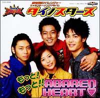 爆竜戦隊アバレンジャー キャラクターソングミニアルバム もっと!もっと!!ABAREN-HEART