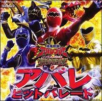爆竜戦隊アバレンジャー ソングコレクション サウンドザウルス2 アバレヒットパレード