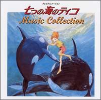 <ANIMEX 1200シリーズ 106>七つの海のティコ ミュージック・コレクション