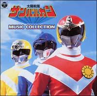 <ANIMEX 1200シリーズ 113>太陽戦隊サンバルカン MUSIC COLLECTION