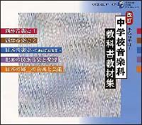 平成18~21年度用 中学校音楽科教科書教材集