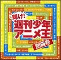 輝け! 週刊少年アニメ王-別冊号-