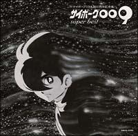 009『サイボーグ009 SUPER BEST~サイボーグ009 生誕40周年記念盤~』