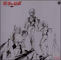 <ANIMEX 1200シリーズ> 22 ゲッターロボ