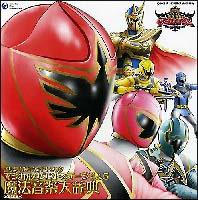 魔法戦隊マジレンジャー オリジナルサウンドトラック マジカルサウンドステージ 4&5