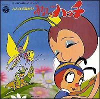 <ANIMEX 1300 Song Collection シリーズ> (3) みんなで歌おう!みなしごハッチ