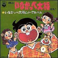<ANIMEX 1300 Song Collection シリーズ> (4) いなかっぺ大将ヒットアルバム