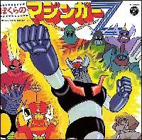 <ANIMEX 1300 Song Collection シリーズ> (5) ぼくらのマジンガーZ
