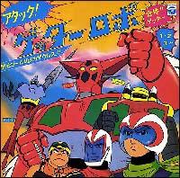 <ANIMEX 1300 Song Collection シリーズ> (6) アタック!ゲッターロボ