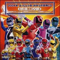 2004年 はっぴょう会・おゆうぎ会用CD スーパー戦隊シリーズ
