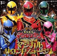 魔法戦隊マジレンジャー マジカルサウンドステージ 1 オリジナル・サウンドトラック