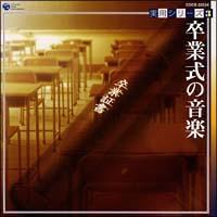 実用シリーズ 3 卒業式の音楽/蛍の光