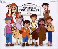 日本アニメーション 世界名作劇場 主題歌・挿入歌大全集 I