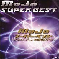 MoJo スーパー・ベスト~バトルフィーバーJ 科学戦隊ダイナマン