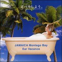 アントニア・サン・ファン『耳バカしよう ジャマイカ<モンテゴベイ>の海』