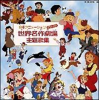 日本アニメーション 世界名作劇場 主題歌集