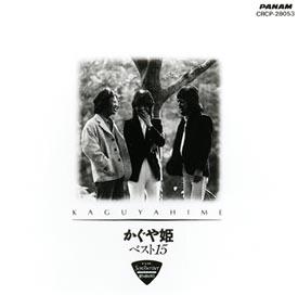ソングライター・ルネッサンス~ベスト15