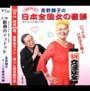 青野輝子の日本全国女の音頭