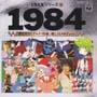 1984僕たちの〈アニメ 特撮〉懐しのメ