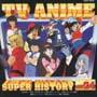 マイケル・ゴールドバーグ『テレビアニメ スーパーヒストリー 24』