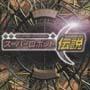 スーパーロボット伝説~オリジナル ソング