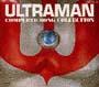ウルトラマンBOX コンプリート ソング
