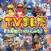 最新テレビまんが 大行進スペシャル!
