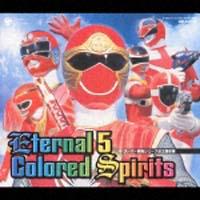 Eternal 5 Colored Spirits-スーパー戦隊シリーズ全主題歌集-