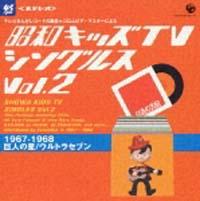 昭和キッズテレビ・シングルス Vol.2<1967-1968:巨人の星/ウルトラセブン>