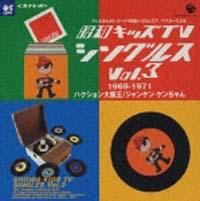 昭和キッズテレビ・シングルス Vol.3<1969-1971:ハクション大魔王>