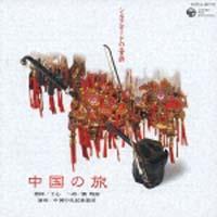 シルクロードの音楽~中国の旅~
