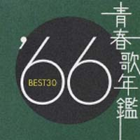青春歌年鑑 BEST30 '66