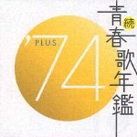 続・青春歌年鑑 '74 PLUS