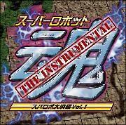 スーパーロボット魂 THE INSTRUMENTAL[スパロボ大戦編 Vol.1]