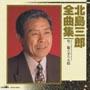 ジョン・マホニー『全曲集~竹/陽だまり人生』