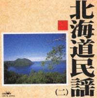 北海道民謡 二