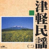 津軽民謡 二