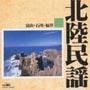 北陸民謡(富山 石川 福井)