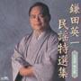 民謡特選集(北海道 東北篇)