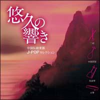 ジャン・ティン『悠久の響き~中国伝統楽器J-POPセレクション』