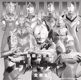 最新決定盤! ウルトラマン全曲集2000