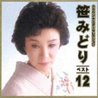 クラウン★スターセレクション「笹みどりベスト12」