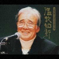 「温故知新」星野哲郎作詞家生活50周年記念盤