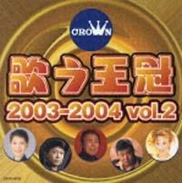 歌う王冠 クラウン・スターパレード2003-2004 Vol.2