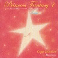 オルゴール・セレクション プリンセス・ファンタジー1