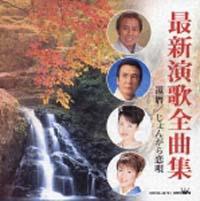 最新演歌全曲集/「還暦/じょんがら恋唄」