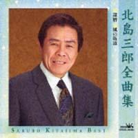 北島三郎全曲集2005