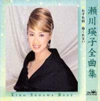 瀬川瑛子全曲集2005