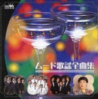 ムード歌謡演歌全曲集/「ラブユー東京/新潟ブルース」